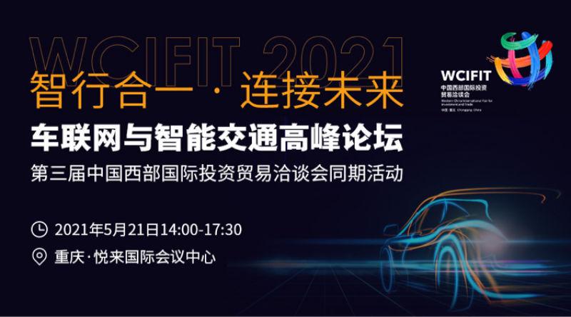 2021车联网与智能交通高峰论坛