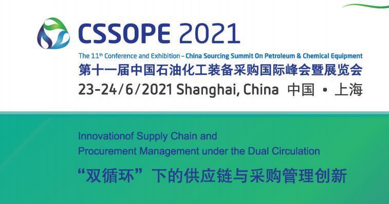 第十一届中国石油化工装备采购国际峰会暨展览会(CSSOPE 2021)