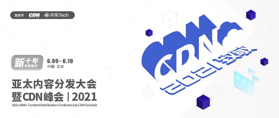 2021亚太内容分发大会暨第九届CDN峰会