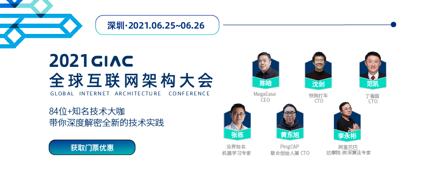 2021第七届GIAC互联网架构大会---深圳站