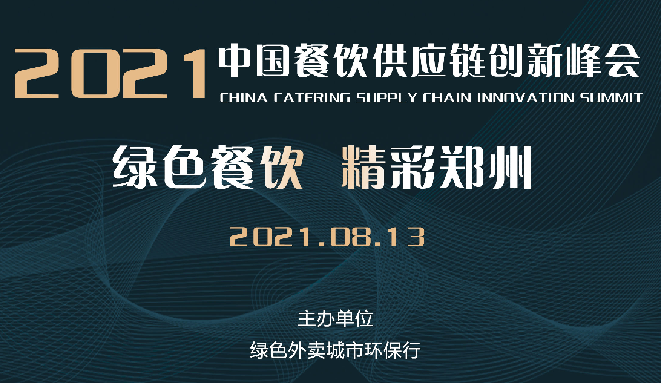 2021中国绿色餐饮供应链创新峰会