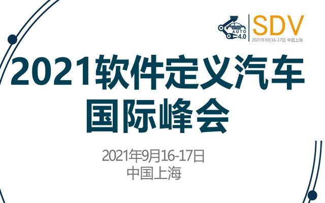 SDV2021软件定义汽车国际峰会