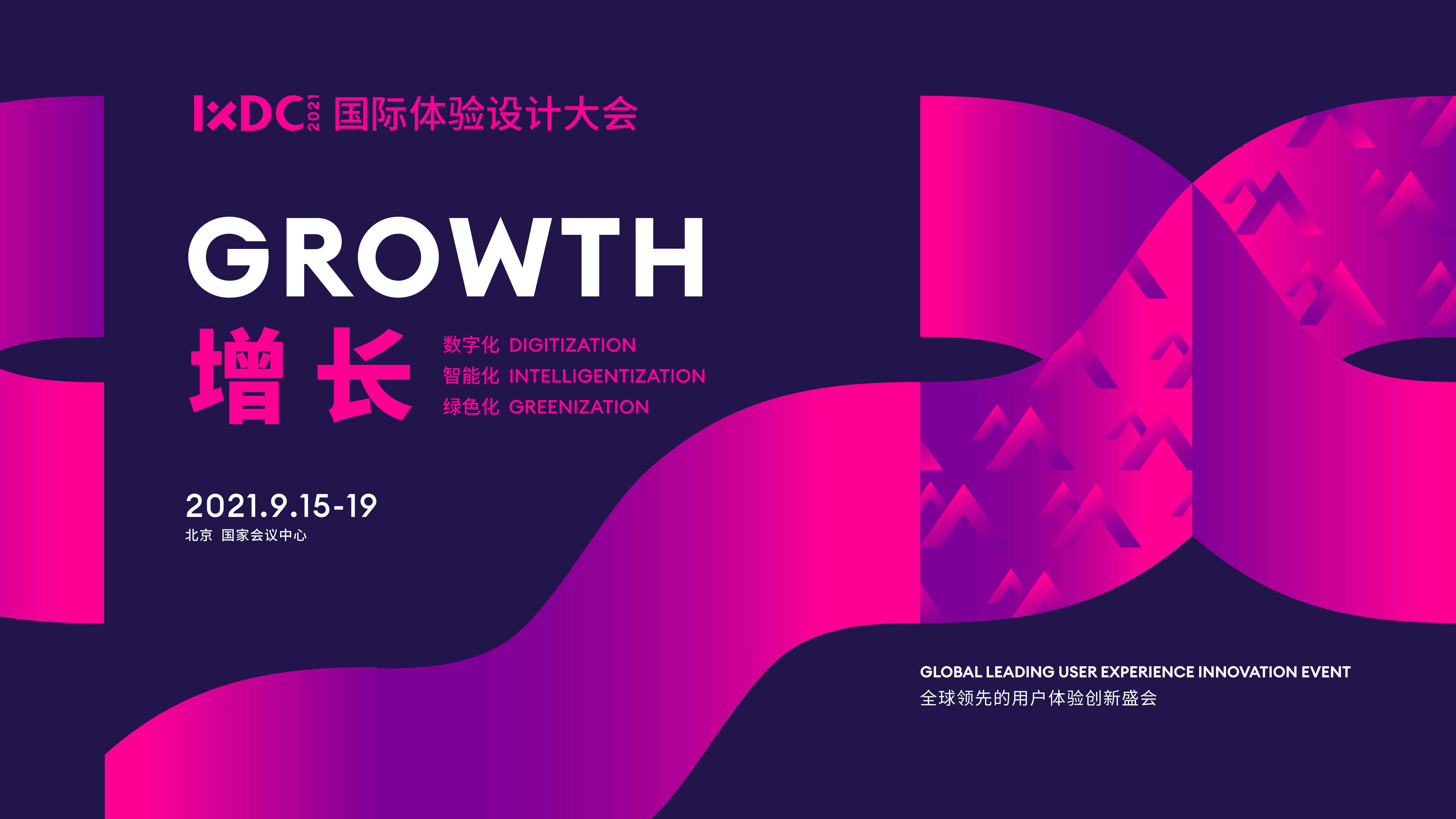 IXDC2021國際體驗設計大會