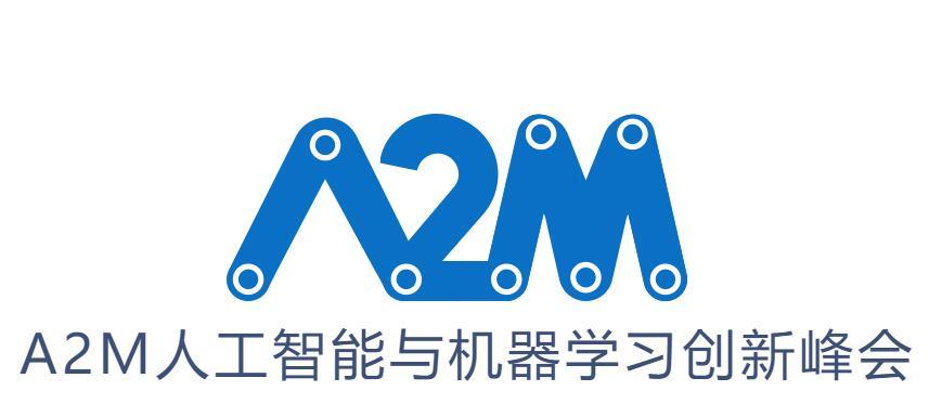 2021A2M人工智能与机器学习创新峰会