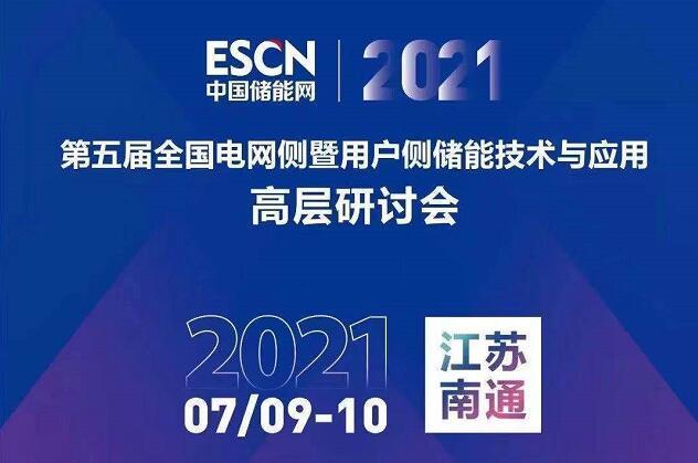 第五届全国电网侧暨用户侧储能技术应用高层研讨会