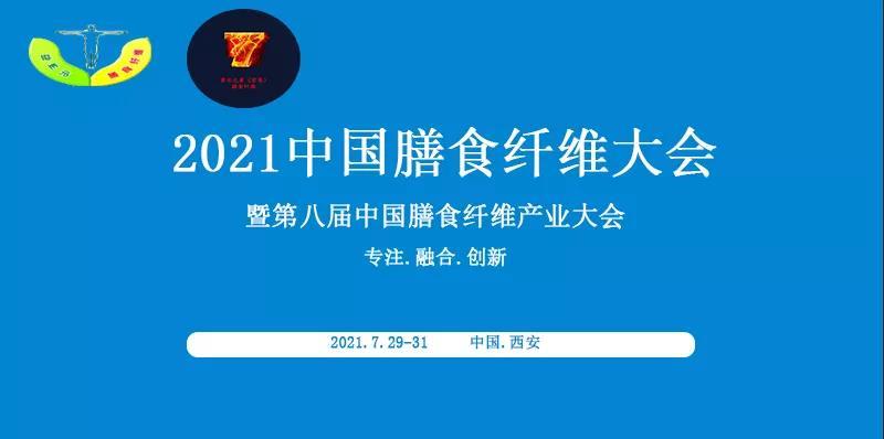 2021中国膳食纤维大会-暨第八届中国膳食纤维产业大会