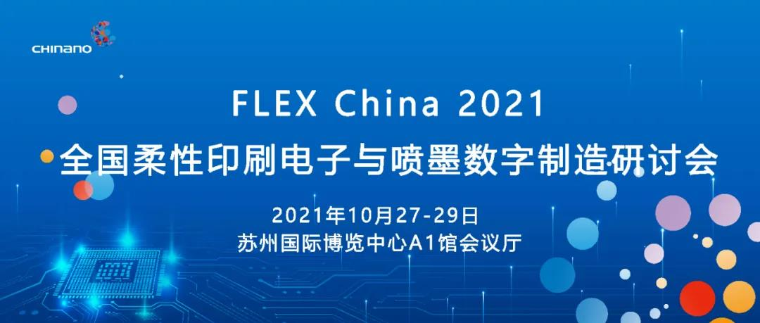 FLEX China 2021全国柔性印刷电子与喷墨数字制造研讨会