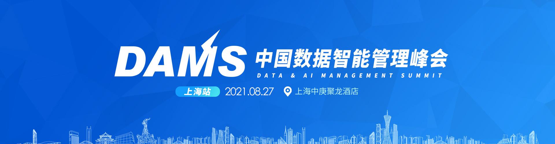 DAMS2021 中国数据智能管理峰会(上海)