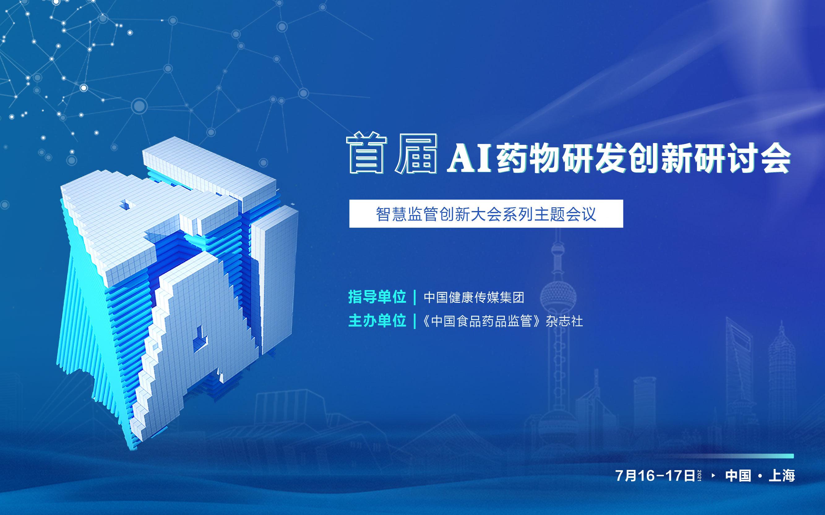 2021首届AI药物研发创新研讨会