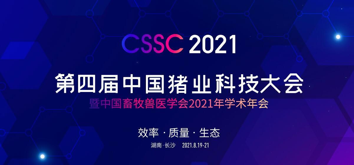 第四届中国猪业科技大会暨中国畜牧兽医学会2021年学术年会