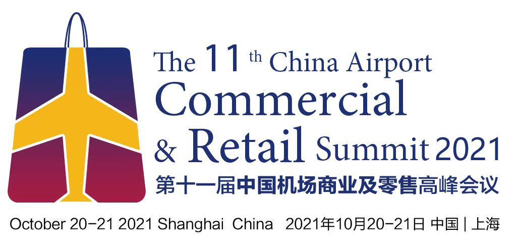 2021第十一届中国机场商业及零售高峰会议