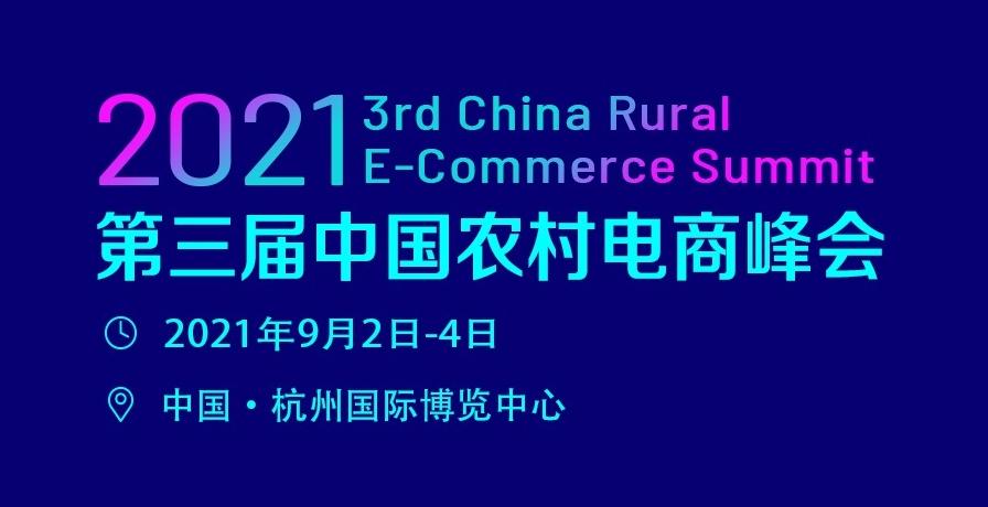 2021第三届中国农村电商峰会
