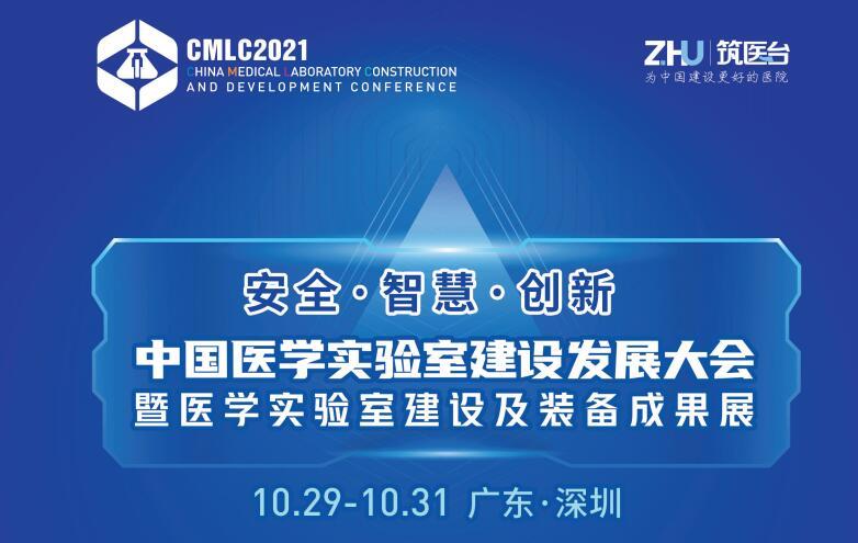 中国医学实验室建设发展大会暨医学实验室建设及装备成果展