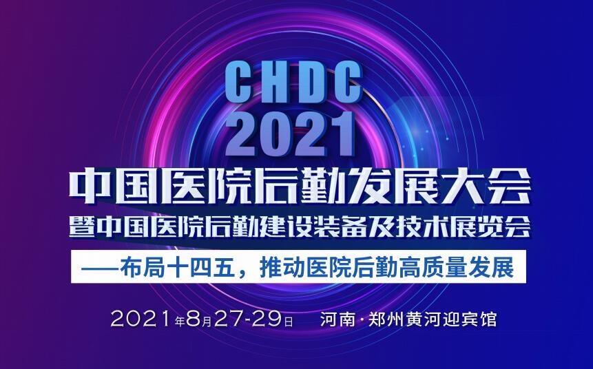 CHDC2021中国医院后勤发展大会暨中国医院后勤建设装备及技术展览会