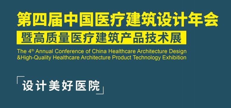 第四届中国医疗建筑设计年会暨高质量医疗建筑产品技术展