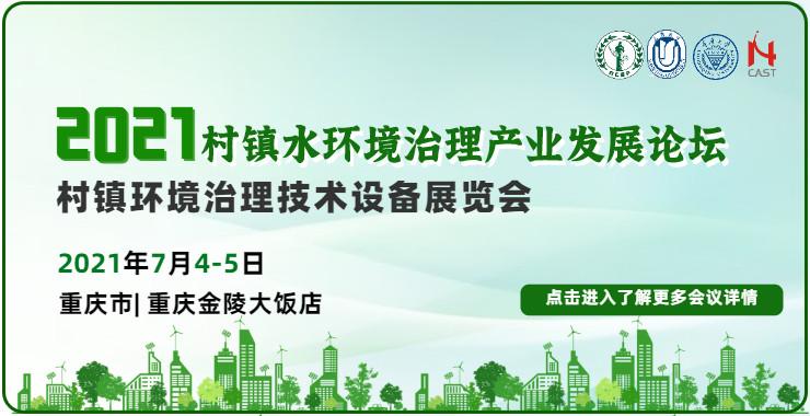 2021 村镇水环境治理产业与发展论坛暨村镇环境 治理技术设备展览会