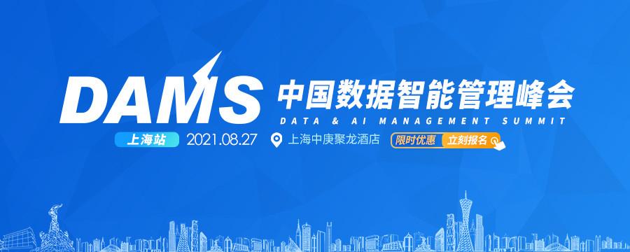 DAMS2021 中国数据智能管理峰会