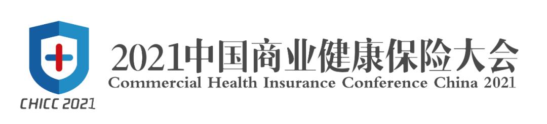 2021中国商业健康保险大会