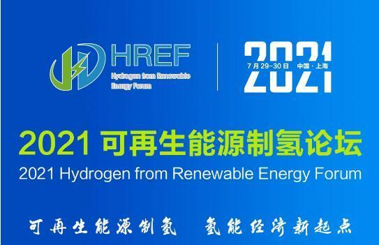 2021可再生能源制氢论坛