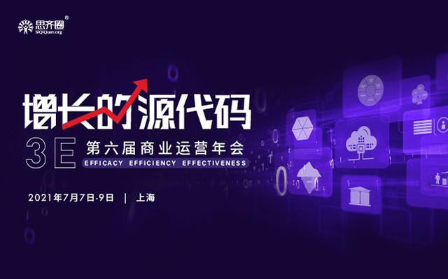 2021第六届 3E商业运营年会