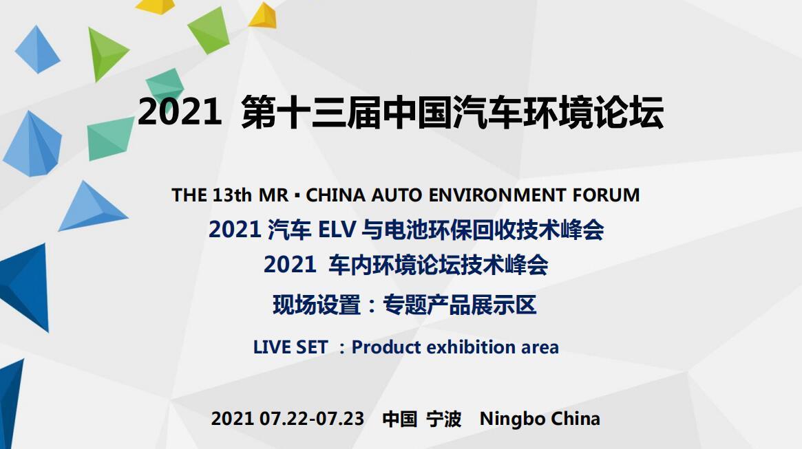 第十三屆中國車內環境論壇