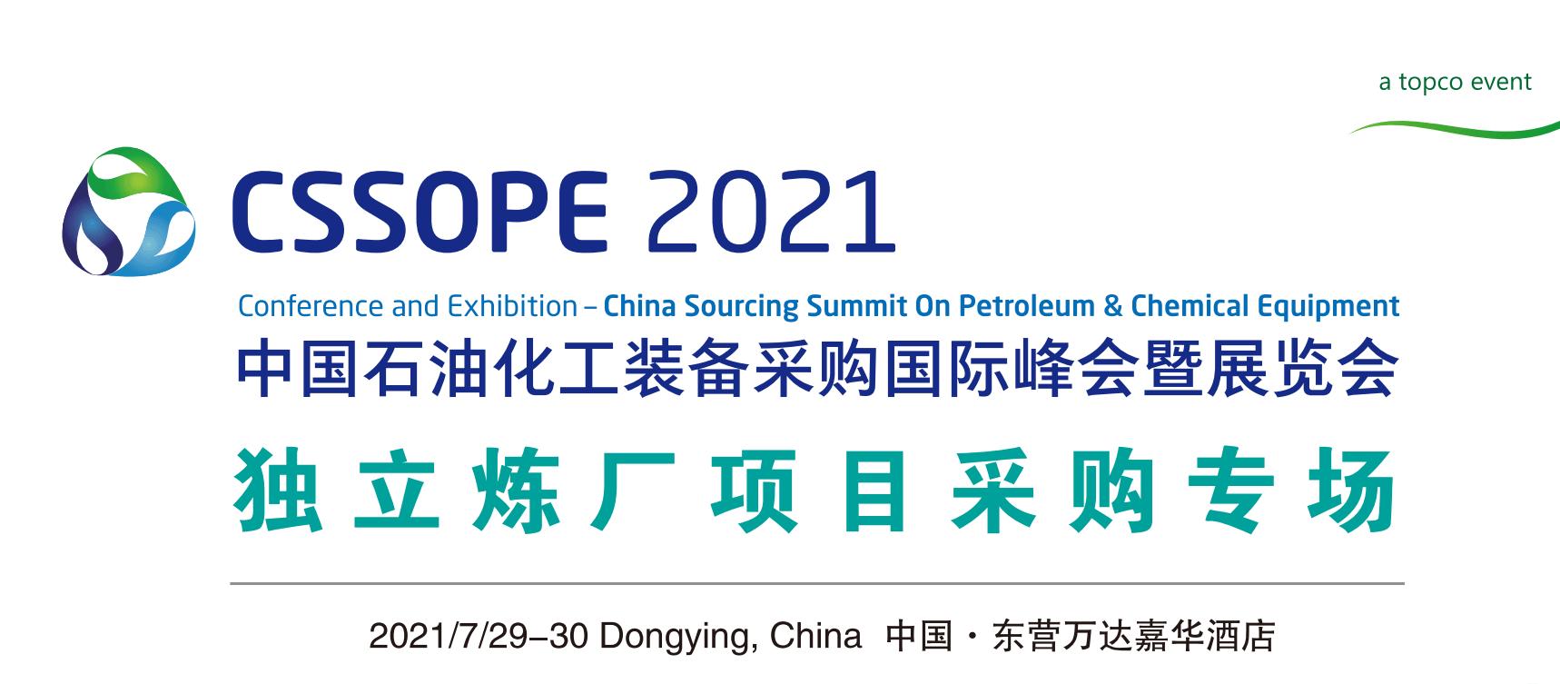 CSSOPE2021中国石油化工装备采购国际峰会暨展览会-独立炼厂项目采购专场