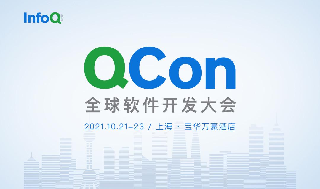 QCon上海2021|全球软件开发大会