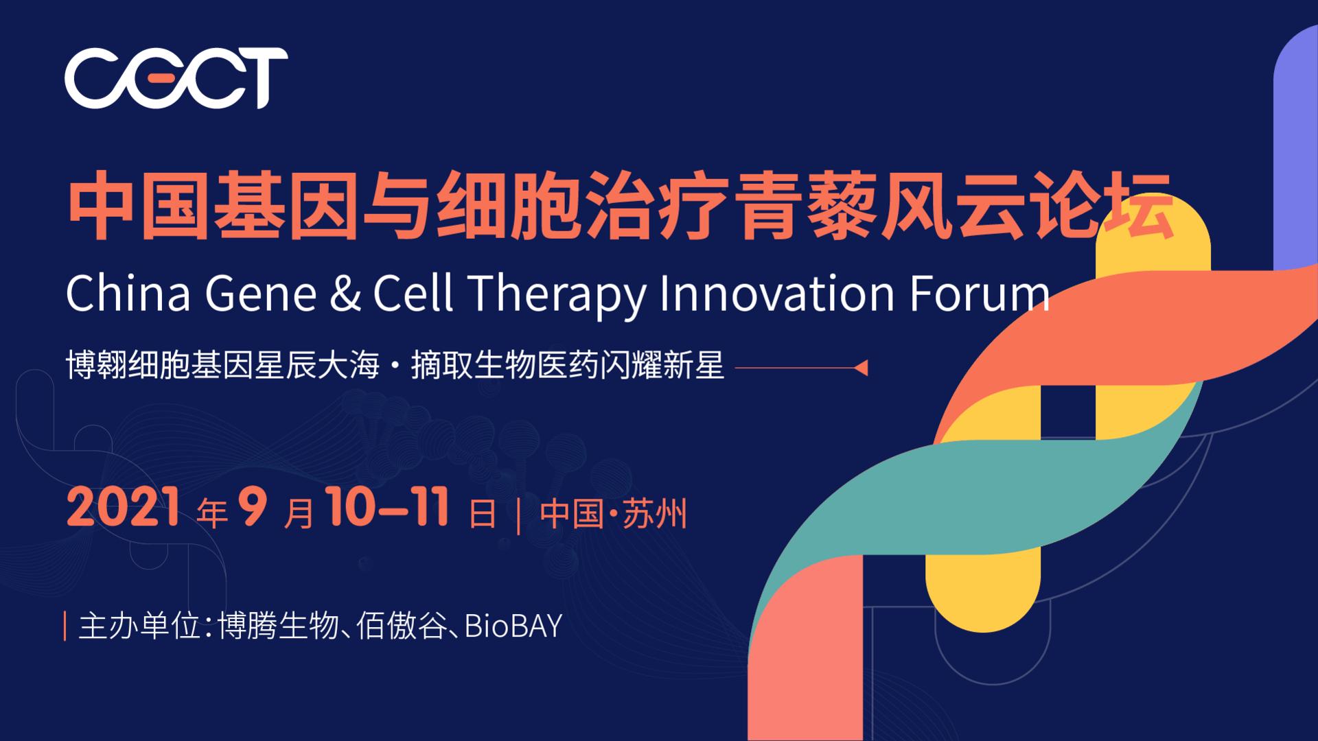CGCT 中国基因与细胞治疗青藜风云论坛 2021