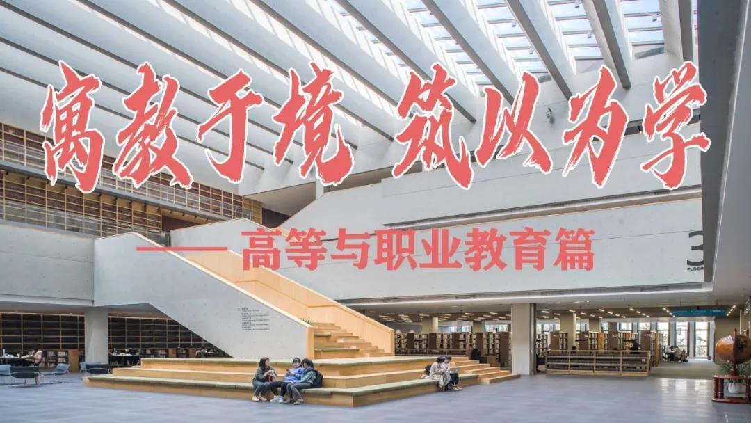 首届现代高等及职业教育校园建筑规划与设计国际研讨会