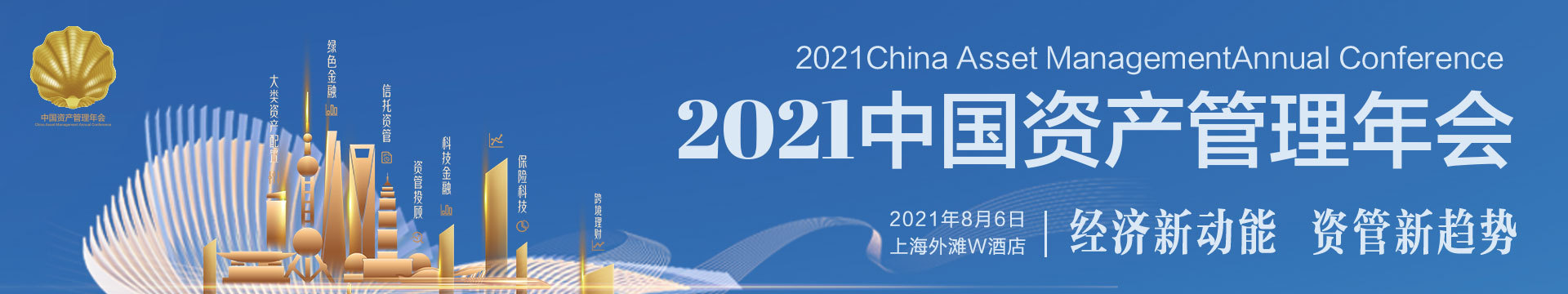 2021中国资产管理年会