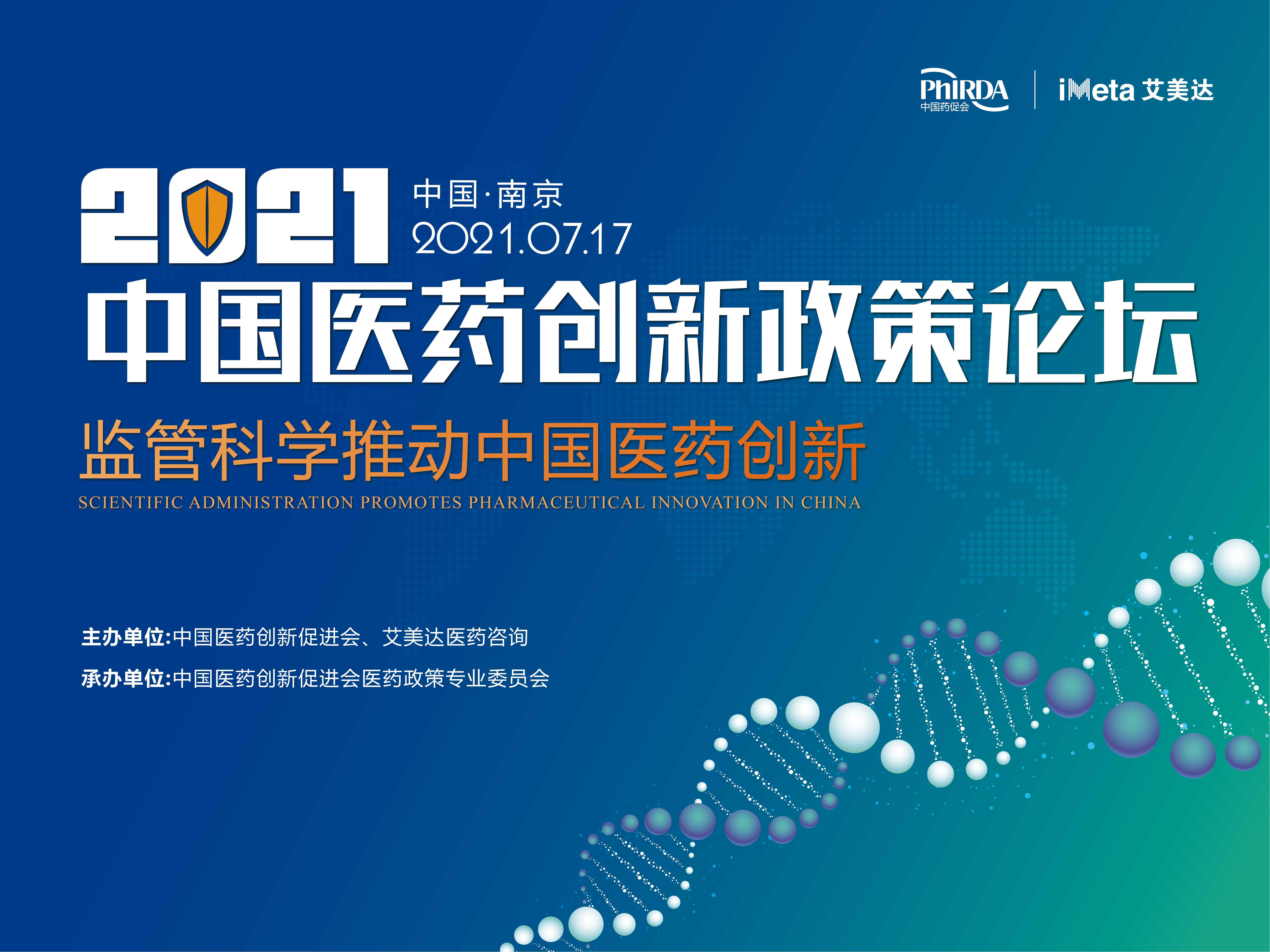 2021中国医药创新政策论坛