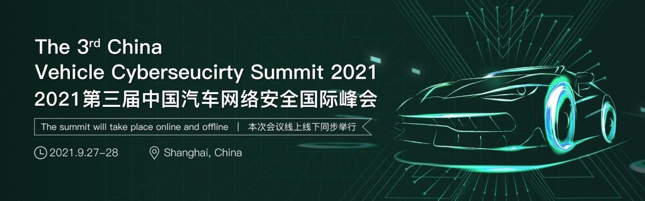 2021第三届中国汽车网络安全国际峰会
