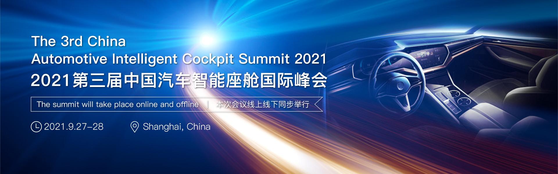 2021第三届汽车智能座舱国际峰会