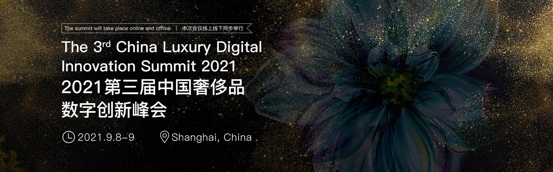 2021第三届中国奢侈品数字化创新峰会