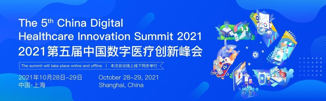2021第五届中国数字医疗创新峰会