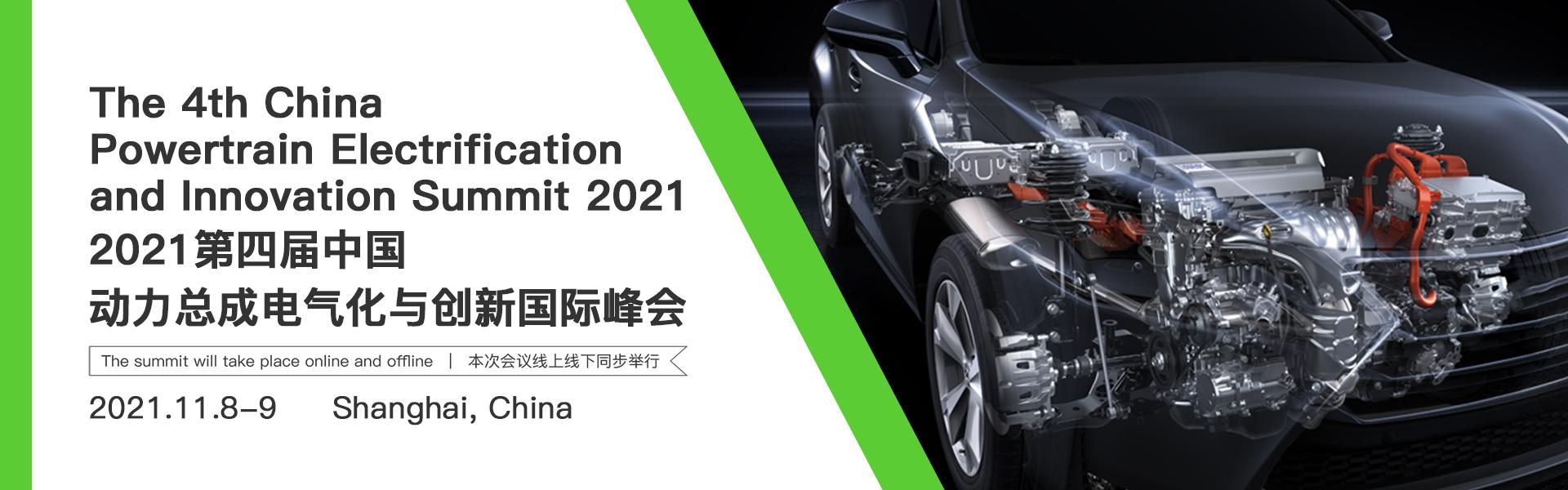 2021第四届中国动力总成电气化与创新国际峰会