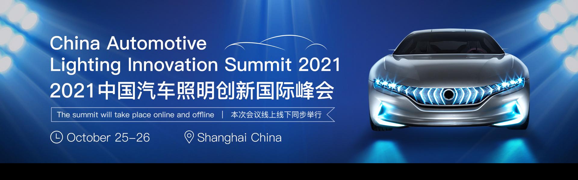 2021中国汽车照明创新国际峰会