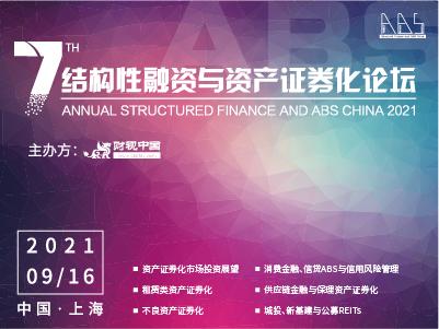 第七届结构性融资与资产证券化论坛