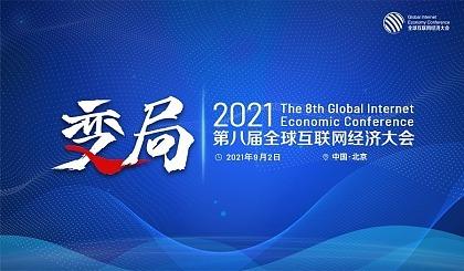 2021第八届全球互联网经济大会