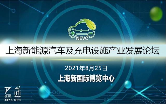 2021上海新能源汽车及充电设施产业发展论坛