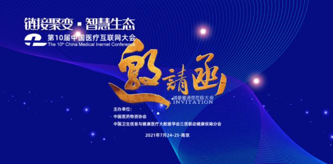 2021第10屆中國醫療互聯網大會