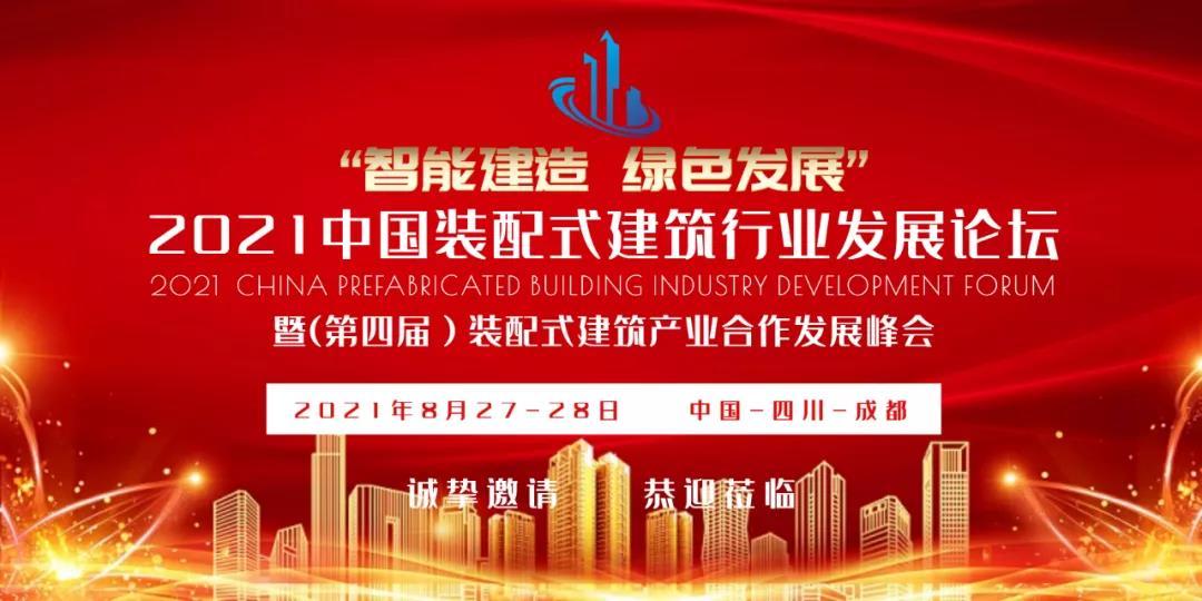 智能建造|2021中国装配式建筑行业发展论坛