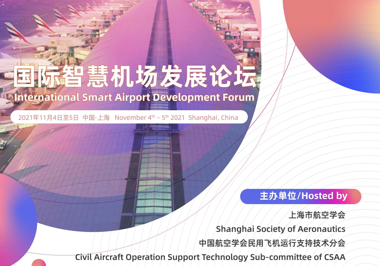 2021国际智慧机场发展论坛