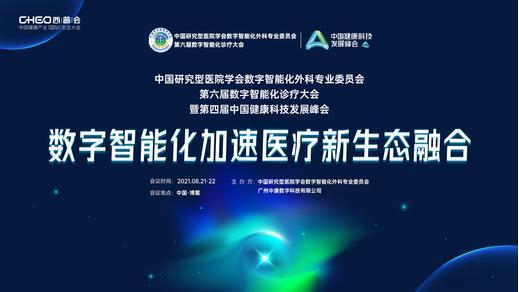 中国研究型医院学会数字智能化外科专业委员会第六届数字智能化诊疗大会暨第四届中国健康科技发展峰会