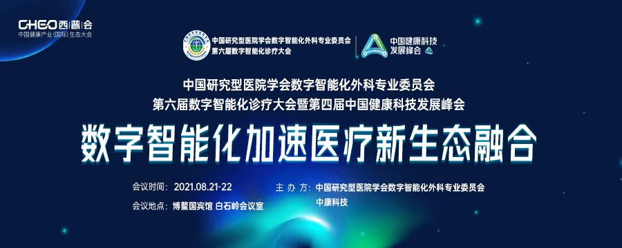 第六届数字智能化诊疗大会暨第四届中国健康科技发展峰会