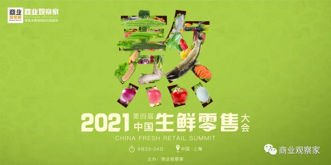 2021中国生鲜零售大会