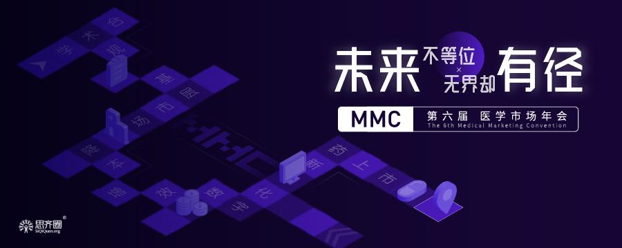 2021MMC医学市场年会