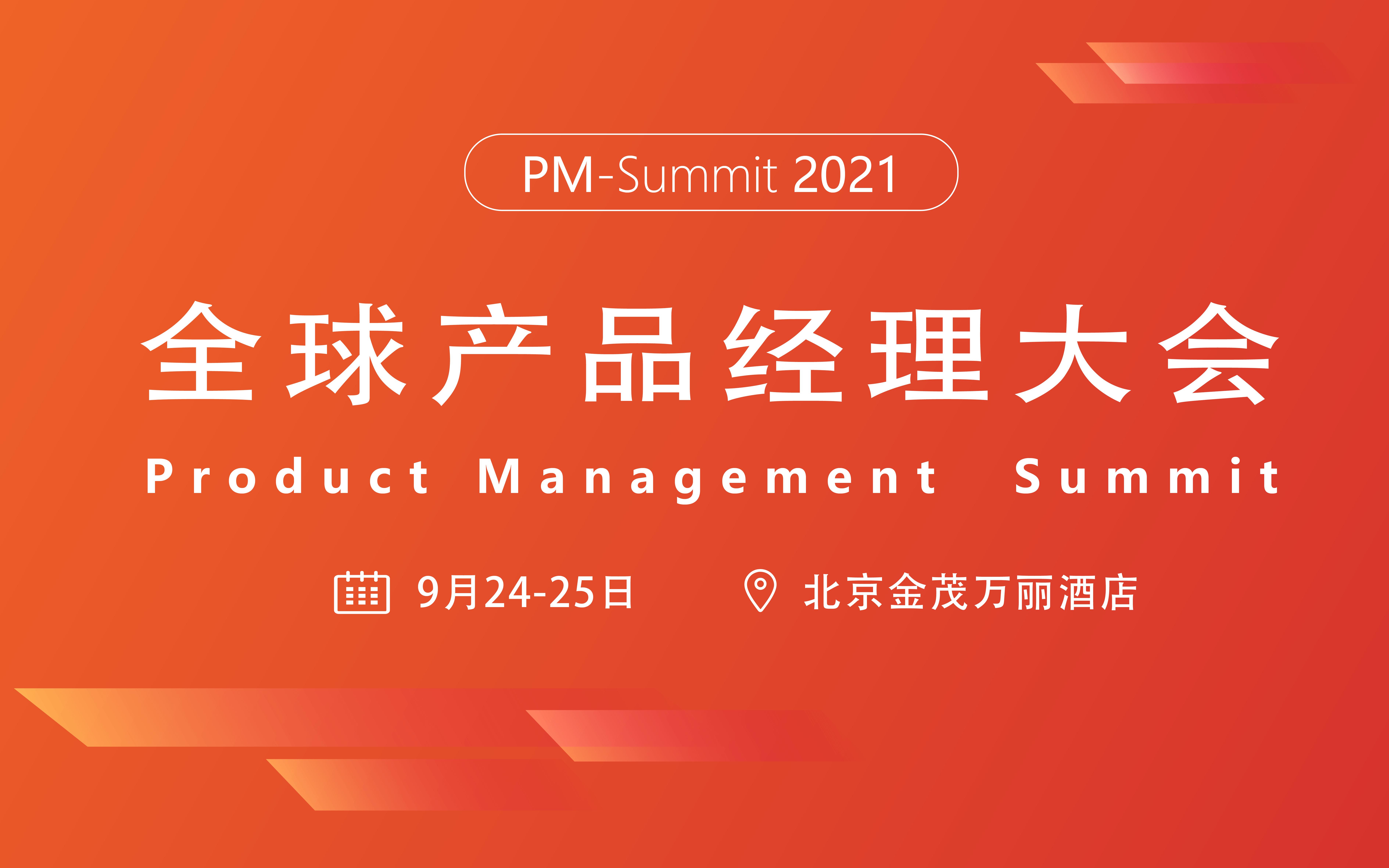 2021全球產品經理大會 (9月北京)