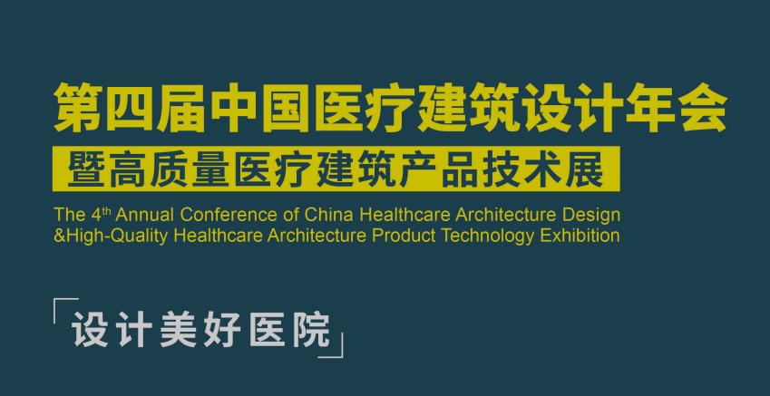 第四界中国医疗建筑设计年会暨高质量医疗建筑产品技术展