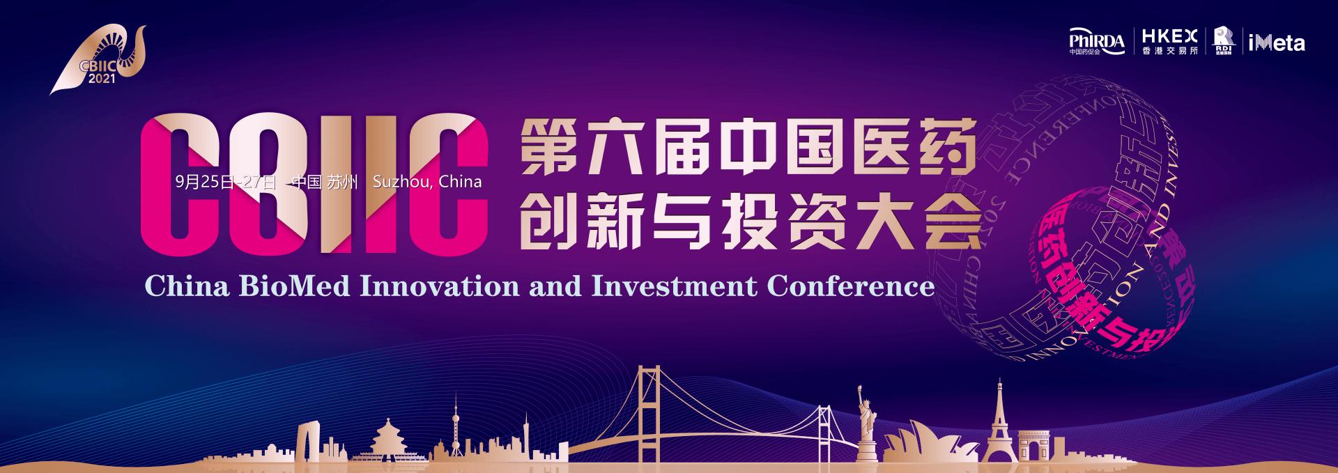 2021CBIIC第六屆中國醫藥創新與投資大會